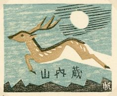 Bookplate by Maekawa Sempan,前川千帆(1888-1960)