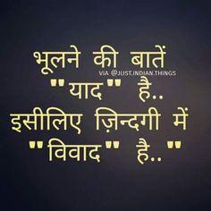 Faith Faith Quotes, True Quotes, Bible Quotes, Best Quotes, Motivational Quotes, Inspirational Quotes, Uplifting Quotes, Hindi Words, Hindi Qoutes