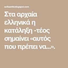 Στα αρχαία ελληνικά η κατάληξη -τέος σημαίνει «αυτός που πρέπει να...». Math Equations, Blog, Blogging