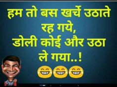 Photo Comedy Quotes, Jokes Quotes, Hindi Quotes, Memes, Weird Facts, Fun Facts, Crazy Facts, One Line Jokes, Latest Funny Jokes