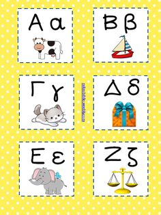 ΑΛΦΑΒΗΤΑ με  εικόνες School Lessons, School Hacks, Learn Greek, Greek Alphabet, Greek Language, Pre Writing, Too Cool For School, Home Schooling, Christmas Countdown