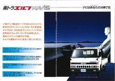 ISUZU ELF NAVI5, Japanese Brochure Classic Car Catalog Vintage jm08