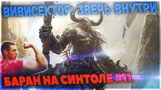 Vivisector: Beast Within - олдскульное прохождение игры вивисектор (Бара...
