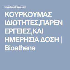 ΚΟΥΡΚΟΥΜΑΣ ΙΔΙΟΤΗΤΕΣ,ΠΑΡΕΝΕΡΓΕΙΕΣ,ΚΑΙ ΗΜΕΡΗΣΙΑ ΔΟΣΗ | Bioathens