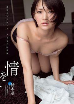 Saki Suzuki 鈴木咲 Weekly Playboy Magazine 2014 No.49