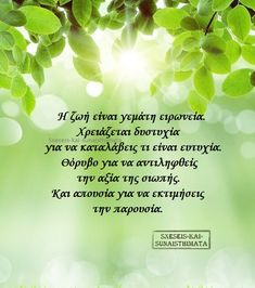 Greek Quotes, Poetry, Sayings, Art, Craft Art, Lyrics, Poems, Kunst, Poetry Books