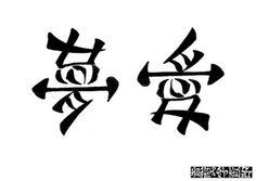 dream love (夢 愛) / ambigram
