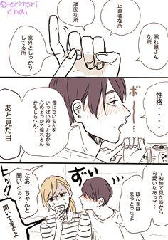 【創作】 サカイブラザーズ 番外編(4) [22]