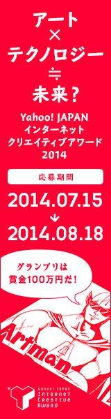 アート×テクノロジー≒未来?Yahoo!JAPANインターネットクリエイティブアワード2014のバナーデザイン