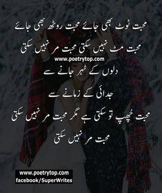 Muhabbat Toot Bhe Jaey Muhabbat Roth Bhe Jaey Muhabbat Mit Nahin Sakti Muhabbat Mar Nahin Sakti Dilon Kay Theher Janay Se Judai Kay Zamanay Se Muhabbat Chup To Sakti Hai Magar Muhabbat Mar Nahin Sakti Muhabbat Mar Nahin Sakti. love poetry in urdu Best Quotes In Urdu, Poetry Quotes In Urdu, Love Poetry Urdu, Urdu Quotes, Wisdom Quotes, Love Quotes, Urdu Image, Love Romantic Poetry, Cute Love Gif