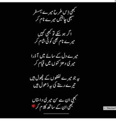 Poetry Quotes In Urdu, Best Urdu Poetry Images, Love Poetry Urdu, Urdu Quotes, Qoutes, Muslim Quotes, Soul Poetry, Poetry Feelings, My Poetry