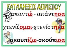 Picture Learn Greek, Greek Language, School Lessons, English Words, Educational Activities, Kids And Parenting, Kids Learning, Grammar, Classroom