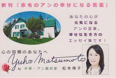 「赤毛のアンの幸せになる言葉」松本侑子著 2014年9月12日発売 1200円+税
