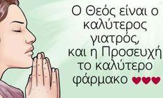 Ο Θεός σου δίνει πάντα ό,τι σου χρειάζεται Christus Pantokrator, Words Quotes, Wise Words, Biblical Art, Jesus Christ, Kai, Believe, Religion, Encouragement