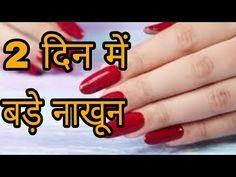 Nakhun badhane ka tarika nakhun kaise badhate hain 2 दिन में लंबे नाखून - YouTube The Creator, It Works, Simple, Videos, Youtube, Nailed It, Youtubers, Youtube Movies