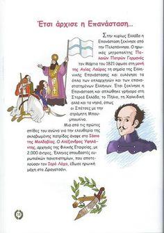 Sunday School Activities, Spring Activities, Diy Easter Cards, Learn Greek, Greek History, School Grades, Preschool Education, School Pictures, School Hacks