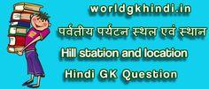 पर्वतीय पर्यटन स्थल एवं स्थान Hill station and location GK Question - http://www.worldgkhindi.in/?p=1676