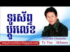 Non Stop Noy Vanneth Best Love Songs Video 3  Khmer Love Songs    YouTube