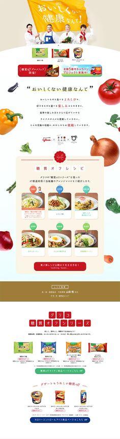 グリコ 糖質OFF【食品関連】のLPデザイン。WEBデザイナーさん必見!ランディングページのデザイン参考に(シンプル系)