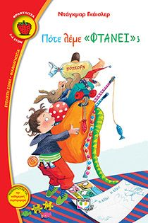 Dyslexia, Little Books, Fairy Tales, Kindergarten, Parenting, Princess Zelda, Education, Reading, School