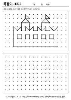 점선잇기 똑같이그리기 Creative Activities For Kids, Preschool Learning Activities, Work Activities, Math For Kids, Puzzles For Kids, Teaching Math, Kids Math Worksheets, 1st Grade Worksheets, Visual Perceptual Activities