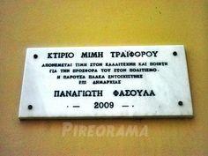 Η μαρμάρινη πλάκα που έχει τοποθετηθεί έξω από την είσοδο του ιστορικού αρχείου του Δήμου Πειραιώς και αναφέρει τον δωρητή που είναι ο Μίμης Τραϊφόρος ο σύζυγος της μεγάλης Σοφίας Βέμπο.