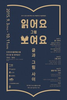 Minimal Korean typographic poster design with clear hierarchy and clean layout, and great composition Typo Poster, Typographic Poster, Poster Layout, Poster Ads, Typographic Design, Print Layout, Book Layout, Graphisches Design, Book Design