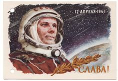 1962 Russia - SOVIET SPACE PROGRAM -  GAGARIN FLIGHT- Vintage Postcard