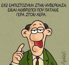 To επίμαχο σκίτσο Funny Images, Funny Pictures, Funny Pics, Funny Drawings, Bullying, Disney Characters, Fictional Characters, Funny Quotes, Greece