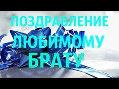 С днем рождения брат :) - YouTube