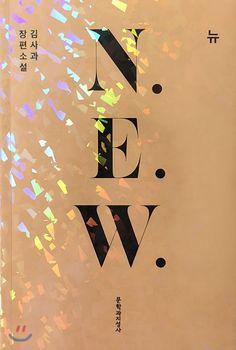 N. E. W. Ad Design, Layout Design, Print Design, Design Ideas, Book Cover Design, Book Design, Foto Logo, Typo Poster, Yearbook Covers