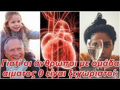 Αποκάλυψη: Γιατί οι άνθρωποι με ομάδα αίματος 0 είναι ξεχωριστοί Youtube, Movies, Movie Posters, Films, Film Poster, Popcorn Posters, Cinema, Film Books, Film Posters