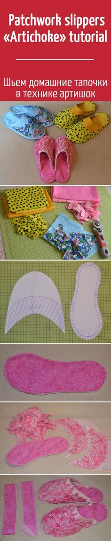 Patchwork slippers «Artichoke» tutorial / Шьем домашние тапочки в технике…