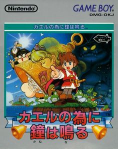 """starbrain:  Kaeru no Tame ni Kane wa Naru ((カエルの為に鐘は鳴る, lit. """"For the Frog the Bell Tolls"""")   (Nintendo/Intelligent Systems - Game Boy - 1992)  Japan-only action RPG; a fan translation exists."""
