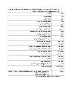 أنني أبحث عن ناشر لنشر كتابي  العناية الغذائية للأمراض المختلفة by Yousef Elshrek via slideshare