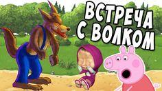 Маша и Свинка Пеппа встретили волка • Маша и медведь новые серии