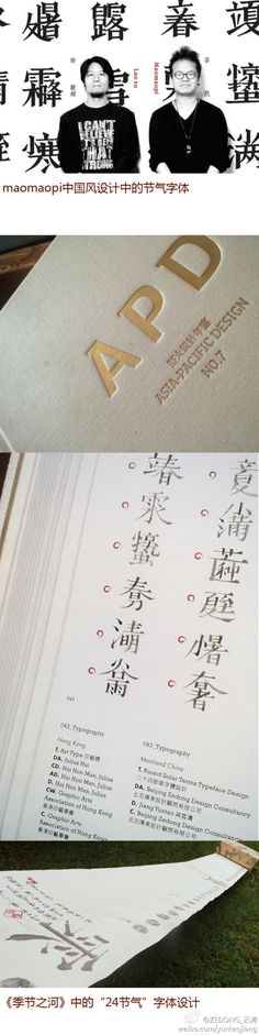 Chinese typography design about the 24 solar terms