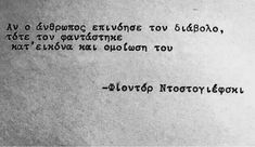 Simple Words, Greek Quotes, Picture Quotes, Philosophy, Me Quotes, Tattoo Quotes, Literature, Poems, Mindfulness