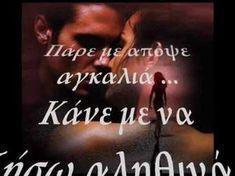 Πάρε με απόψε αγκαλιά-Νίκος Κουρκούλης.wmv Greek Music, Love, Youtube, Videos, Movie Posters, Musik, Amor, Film Poster, Youtubers