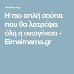 H πιο απλή σούπα που θα λατρέψει όλη η οικογένεια - Eimaimama.gr Greek Cooking, Food And Drink, Drinks, Recipes, Soups, Chic, Drinking, Shabby Chic, Beverages