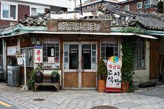 북촌 한옥마을 | iweatherman Korean Cafe, Aesthetic Stores, Japanese Buildings, Plan Sketch, Japan Architecture, Korean Aesthetic, Great Paintings, Drawing Lessons, Art Background