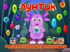 Лунтик игры математика для малышей вычитание играть бесплатно