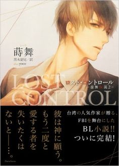 Amazon.co.jp: ロスト・コントロール -虚無仮説2- (Daria Series): 蒔舞(シーウ), yoco, 黒木 夏兒: 本