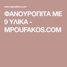 ΦΑΝΟΥΡΟΠΙΤΑ ΜΕ 9 ΥΛΙΚΑ - MPOUFAKOS.COM I 9