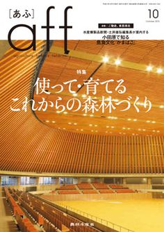農林水産省広報誌aff バックナンバー2015