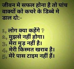 188 Best My Thoughts Images Quotes Hindi Qoutes Hindi Quotes