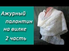 Ажурный палантин на вилке, 2 часть - YouTube