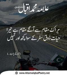 Iqbal Poetry In Urdu, Urdu Poetry Ghalib, Sufi Poetry, Urdu Funny Poetry, Best Urdu Poetry Images, Love Poetry Urdu, Emotional Poetry, Poetry Feelings, Poetry Books