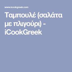 Ταμπουλέ (σαλάτα με πλιγούρι) - iCookGreek