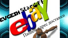 Как заполнить адрес на ebay? Как записать адрес на ибей? by Evgesh StarO...